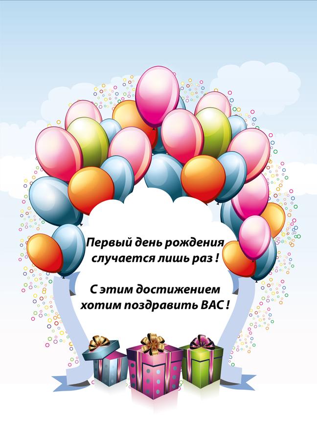 С Днём Рождения !
